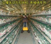 手推式清扫机在养殖场养殖行业广泛普及应用